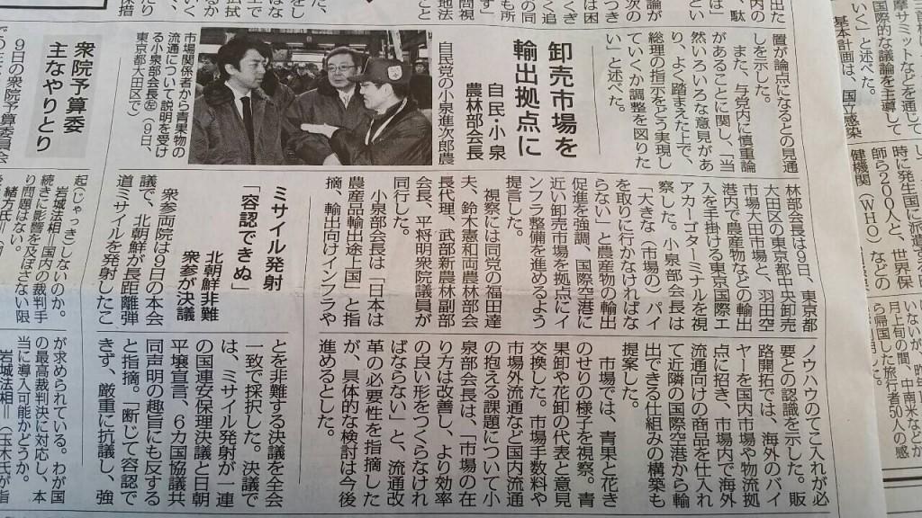 日本農業新聞:2016年2月10日