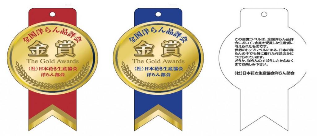 全国洋らん品評会 金賞のラベルとは、 入賞後一年間のみ、受賞者が生産した蘭に添付が許されているプレミアムラベルです。